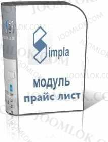 Automatic formation of price lists for Simpla Cms