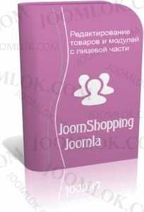 Administering products and content from the frontend for Joomshopping