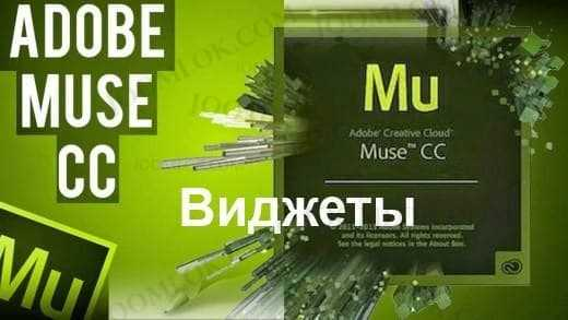 Adobe Muse Widget Collection (640+)