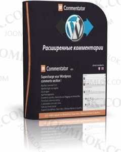 Плагин Commentator Wordpress