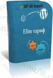 WP All import/export (Elite) + все аддоны